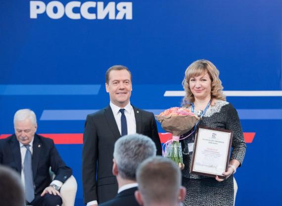 Благодарственное письмо от Председателя правительства РФ