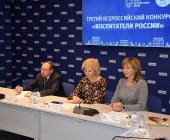 «Воспитатели России 2017»
