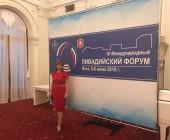IV Международный Ливадийский форум