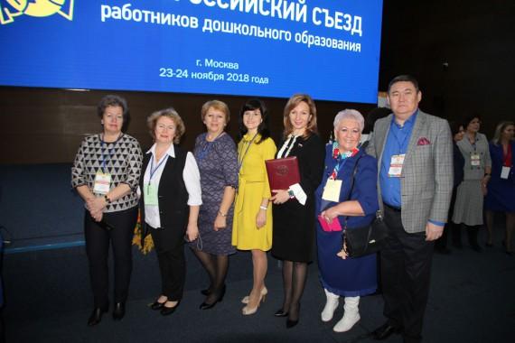 V Всероссийский съезд работников дошкольного образования