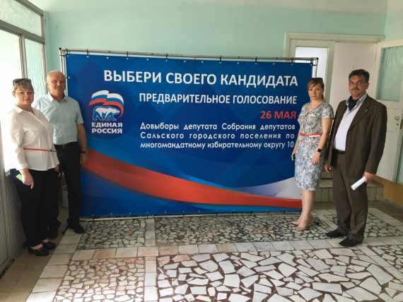 Участок предварительного голосования в г. Сальске