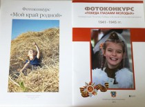 Конкурс фотографий «Мир моей семьи»