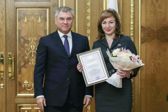 Награда за развитие парламентаризма