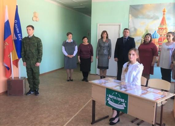 Открытие Парты героя в г. Зверево