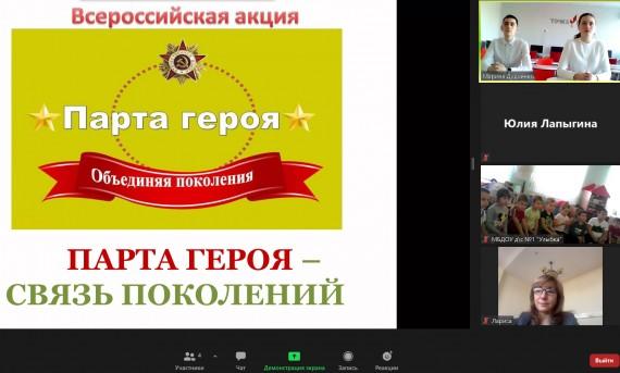 Акция «Парта Героя — связь поколений»