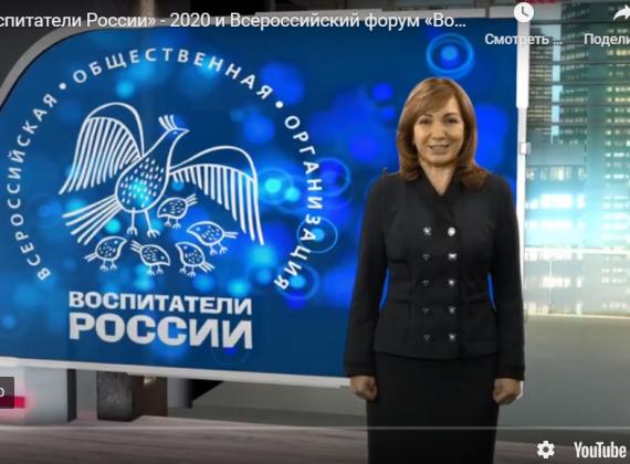 Воспитатели России — 2020
