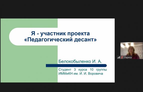 Проект «Педагогический десант»